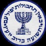Logo van de Mossad